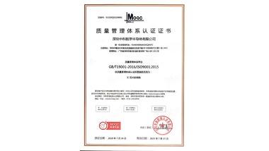 公司顺利通过ISO9001质量认证体系
